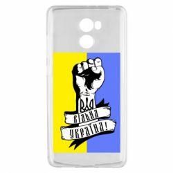 Чехол для Xiaomi Redmi 4 Вільна Україна!