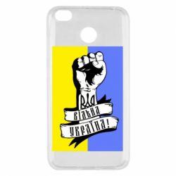 Чехол для Xiaomi Redmi 4x Вільна Україна!