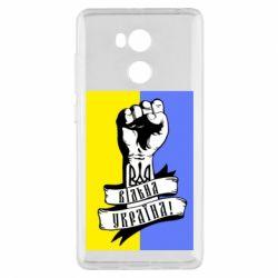 Чехол для Xiaomi Redmi 4 Pro/Prime Вільна Україна!