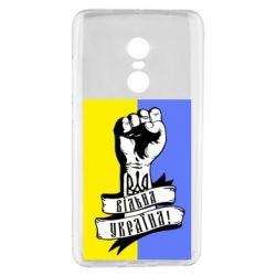Чехол для Xiaomi Redmi Note 4 Вільна Україна!