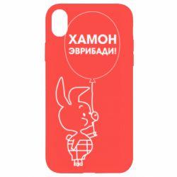 Чехол для iPhone XR Винни хамон эврибади