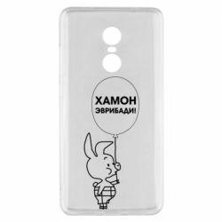 Чехол для Xiaomi Redmi Note 4x Винни хамон эврибади