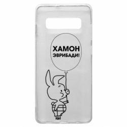 Чехол для Samsung S10+ Винни хамон эврибади