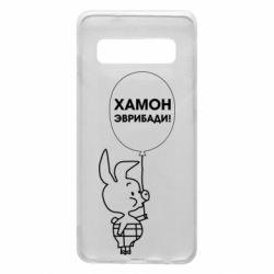 Чехол для Samsung S10 Винни хамон эврибади