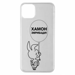 Чехол для iPhone 11 Pro Max Винни хамон эврибади