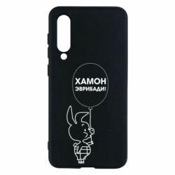 Чехол для Xiaomi Mi9 SE Винни хамон эврибади