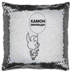 Подушка-хамелеон Винни хамон эврибади