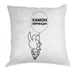 Подушка Винни хамон эврибади
