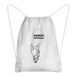 Рюкзак-мешок Винни хамон эврибади