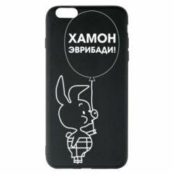 Чехол для iPhone 6 Plus/6S Plus Винни хамон эврибади