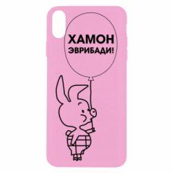Чехол для iPhone X/Xs Винни хамон эврибади