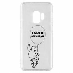 Чехол для Samsung S9 Винни хамон эврибади