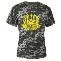 Камуфляжная футболка Вінок з гербом - FatLine
