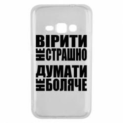 Чехол для Samsung J1 2016 Вірити не страшно, думати не боляче