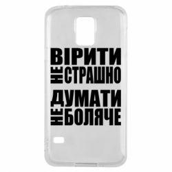 Чехол для Samsung S5 Вірити не страшно, думати не боляче