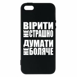 Чехол для iPhone5/5S/SE Вірити не страшно, думати не боляче