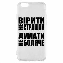 Чехол для iPhone 6 Вірити не страшно, думати не боляче