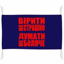 Флаг Вірити не страшно, думати не боляче