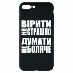 Чехол для iPhone 7 Plus Вірити не страшно, думати не боляче