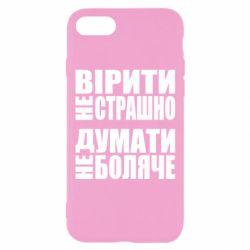 Чехол для iPhone 8 Вірити не страшно, думати не боляче