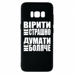 Чехол для Samsung S8 Вірити не страшно, думати не боляче