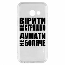 Чехол для Samsung A3 2017 Вірити не страшно, думати не боляче