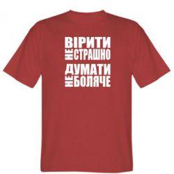 Мужская футболка Вірити не страшно, думати не боляче - FatLine