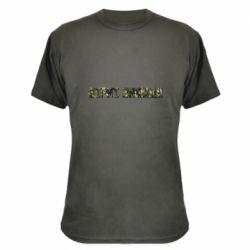 Камуфляжная футболка Вірні завжди