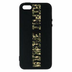 Чехол для iPhone5/5S/SE Вірні завжди