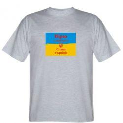 Мужская футболка Вірю у перемогу! Слава Україні! - FatLine