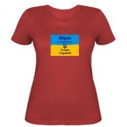 Женская футболка Вірю у перемогу! Слава Україні!