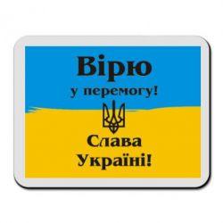 Коврик для мыши Вірю у перемогу! Слава Україні! - FatLine