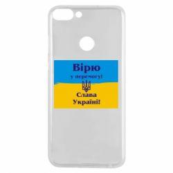 Чехол для Huawei P Smart Вірю у перемогу! Слава Україні! - FatLine