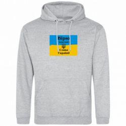 Толстовка Вірю у перемогу! Слава Україні! - FatLine