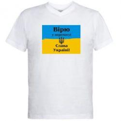 Мужская футболка  с V-образным вырезом Вірю у перемогу! Слава Україні! - FatLine