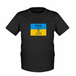 Детская футболка Вірю у перемогу! Слава Україні! - FatLine