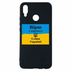 Чехол для Huawei P Smart Plus Вірю у перемогу! Слава Україні! - FatLine