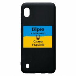 Чохол для Samsung A10 Вірю у перемогу! Слава Україні!