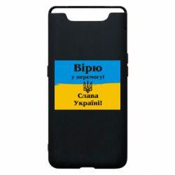 Чохол для Samsung A80 Вірю у перемогу! Слава Україні!