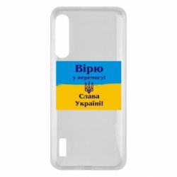 Чохол для Xiaomi Mi A3 Вірю у перемогу! Слава Україні!