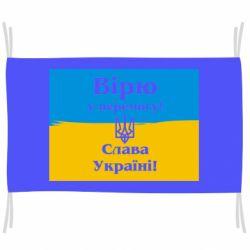 Прапор Вірю у перемогу! Слава Україні!