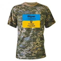 Камуфляжная футболка Вірю у перемогу! Слава Україні!