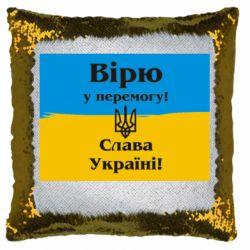 Подушка-хамелеон Вірю у перемогу! Слава Україні!