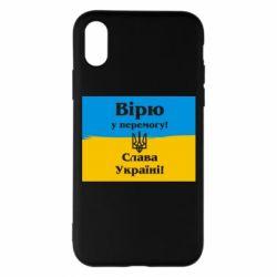 Чехол для iPhone X Вірю у перемогу! Слава Україні! - FatLine