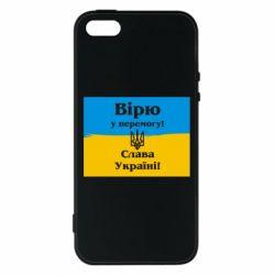 Чехол для iPhone5/5S/SE Вірю у перемогу! Слава Україні! - FatLine