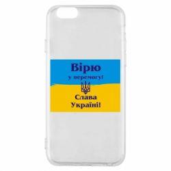 Чехол для iPhone 6/6S Вірю у перемогу! Слава Україні! - FatLine