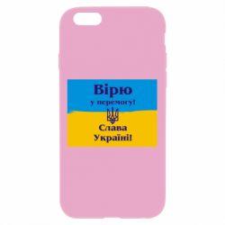 Чехол для iPhone 6 Plus/6S Plus Вірю у перемогу! Слава Україні! - FatLine