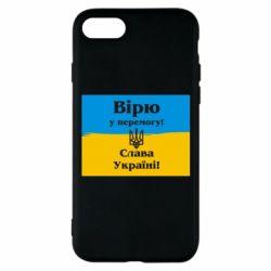 Чехол для iPhone 7 Вірю у перемогу! Слава Україні! - FatLine