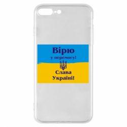 Чехол для iPhone 7 Plus Вірю у перемогу! Слава Україні! - FatLine