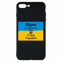 Чехол для iPhone 8 Plus Вірю у перемогу! Слава Україні! - FatLine